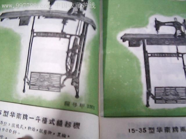 华南牌缝纫机说明书_议价_第3张_7788收藏__中国收藏热线