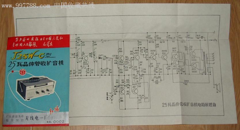 红球j25w-c型25瓦晶体管收扩音机说明书