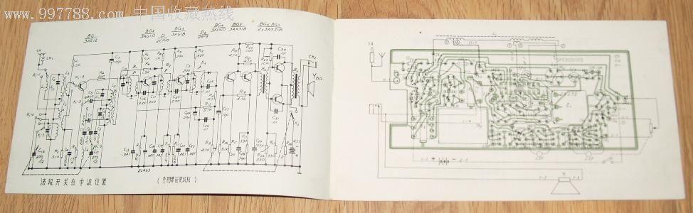 飞乐729型7管2波段晶体管收音机说明书