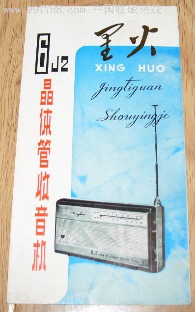 星火6j2晶体管收音机说明书