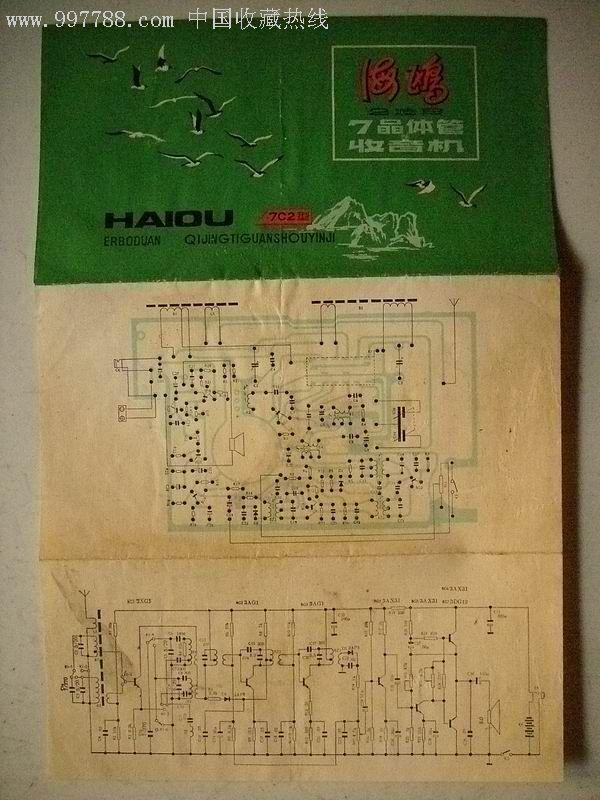 海鸥牌7c2型晶体管收音机
