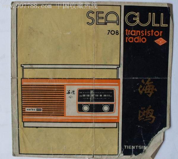 海鸥牌收音机说明书