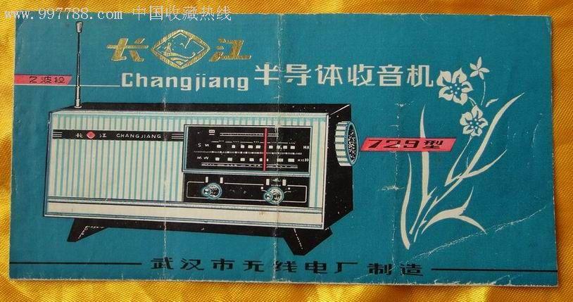 长江牌收音机(729型)