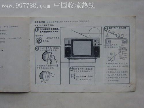 飞跃牌黑白电视机说明书_价格元_第3张_中国收藏热线
