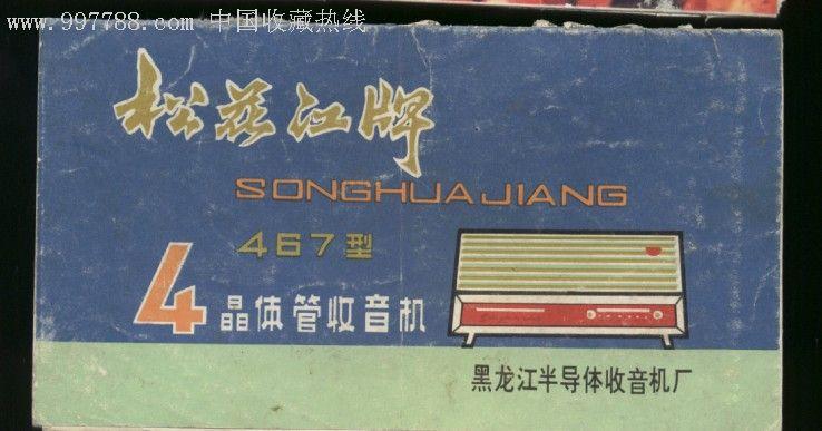 松花江牌467型4晶体管收音机