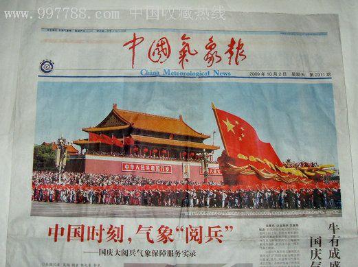 中国气象报-价格:3元-se4698886-报纸-零售