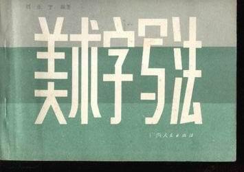 美术字写法_价格4元_第1张图片