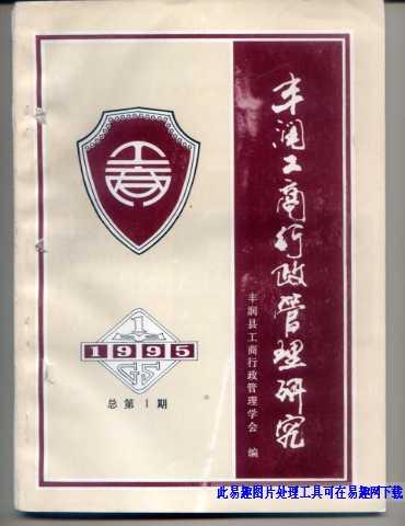 丰润工商行政管理研究1995.1创刊号-价格:4元