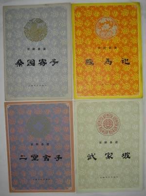 京剧曲谱《二堂舍子》《武家坡》《桑园寄子》《贩马记》