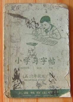 小学习字帖价格:3元se829981字帖零售中国收