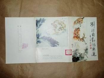 刘继卣动物画选-国画画册--se865740-零售-中国收藏