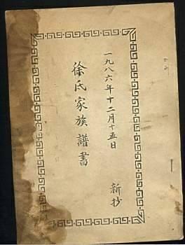 86版聊斋古筝曲谱-1986年新抄 徐氏家族谱书