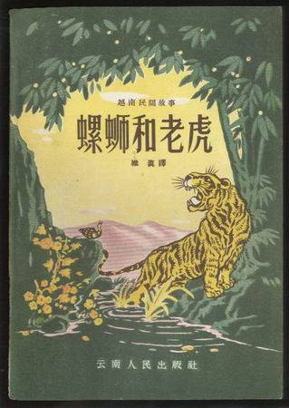 螺蛳和老虎(越南民间故事)