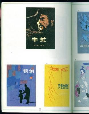 书籍封面设计选1_价格19.99元图片