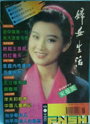 妇女生活(1994.6,封面人物为宋祖英)