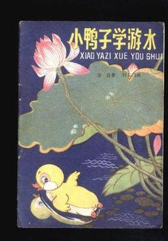 80年代儿童书:小鸭子学游泳(内精美彩色插图)