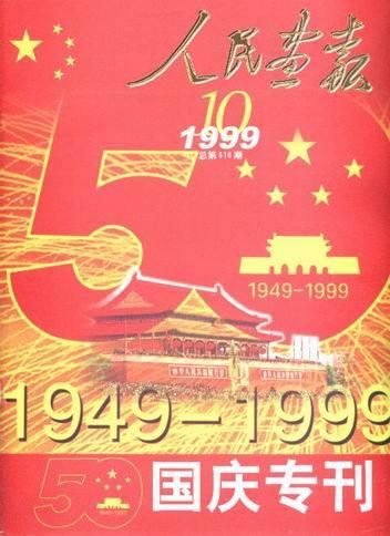 人民画报(99.10)49--99年50周年国庆专刊图片