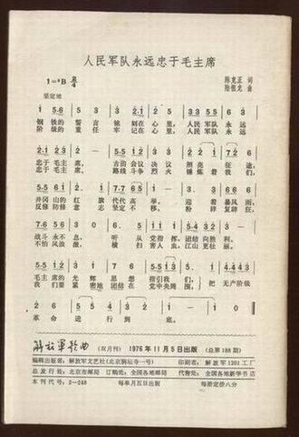 6),歌曲/歌谱,红歌/革命歌曲,九十()
