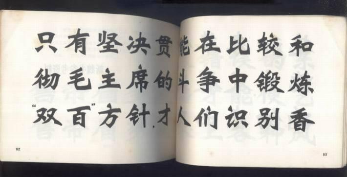 美术字写法_价格元_第3张图片