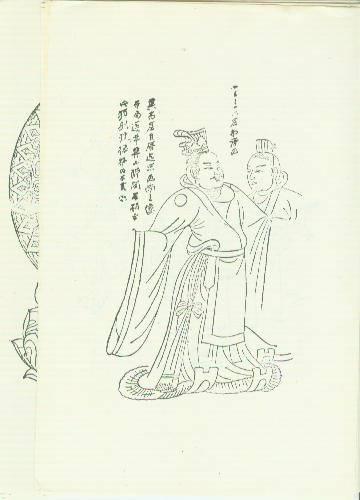 张大千临敦煌壁画(白描稿第四辑)(活页20全)