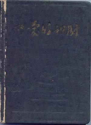 可爱的祖国日记_价格10元