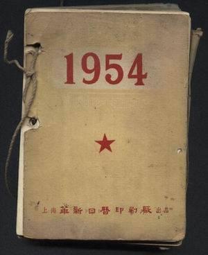 五十年代(20世纪),活页封套,80开,页码不详_第1张_七七八八书籍收藏