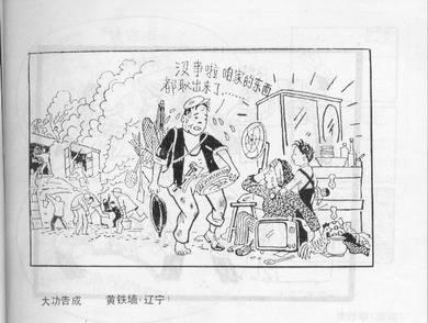 消防漫画选_价格元_第2张_中国收藏热线