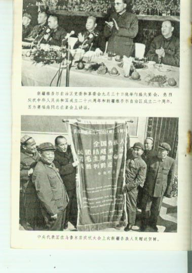 新疆在反修防修斗争中前进--庆祝新疆维吾尔自治区二