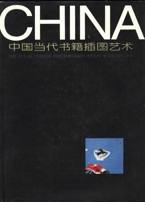 绝对精品-中国当代书籍插图艺术(精美插图集,见照片,仅印2300册)