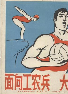 大力发展体育运动
