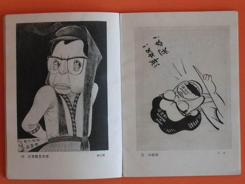 全国美术作品展览图录〔漫画〕图片