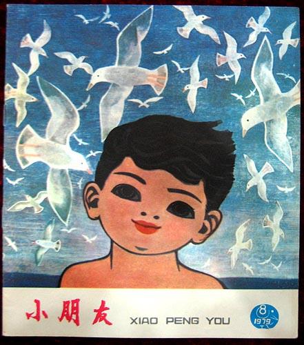 小朋友1979.8_其他文字类旧书_北京紫云轩【中国收藏