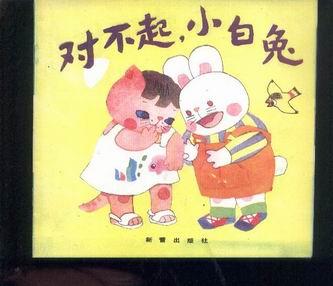 小白兔(内彩色儿童画)