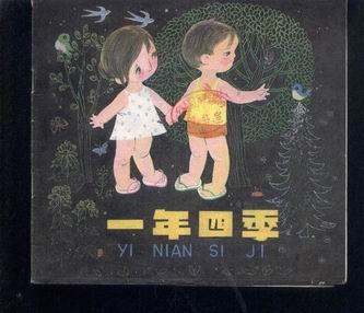 80年代儿童书:一年四季(内彩色儿童画)