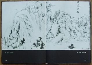 中国画历代名家技法图谱——山水篇-点苔法(请勿还价)图片