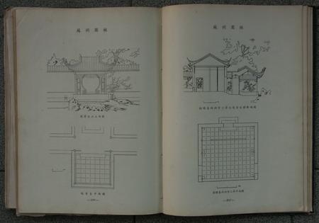 陈从周编著《苏州园林》图片