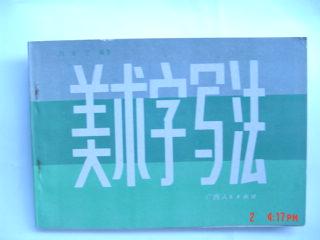 美术字写法_报头/美术资料【剑洲书屋】图片