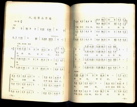 红军不怕远征长征组歌,歌曲/歌谱,红歌/革命歌曲,文革期间(1967年