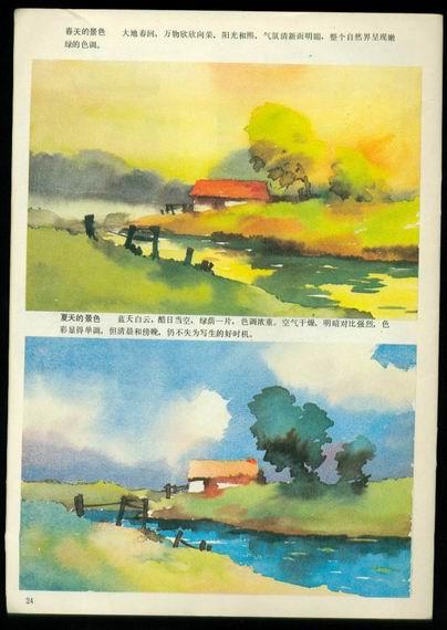水彩画基础技法_第3张_7788收藏__中国收藏热线