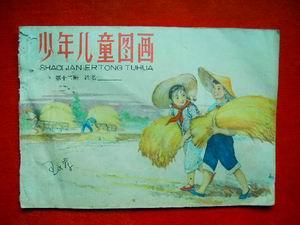 少年儿童图画第十二册图片