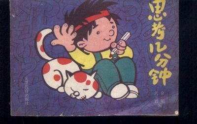 儿童画),漫画/卡通画册