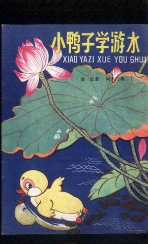 80年代儿童书:小鸭子学游泳(内彩色儿童画)