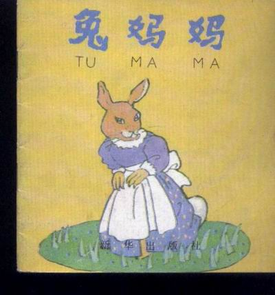 80年代儿童书:兔妈妈(内彩色儿童画)