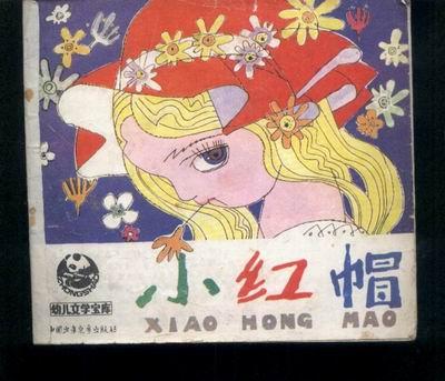 80年代儿童书:小红帽(内彩色儿童画)