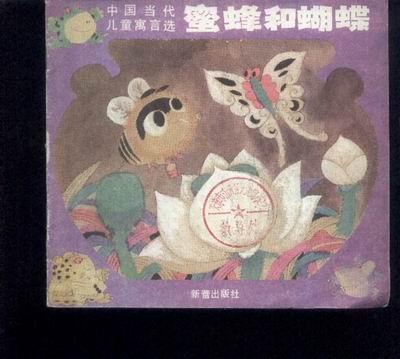 80年代儿童书:蜜蜂和蝴蝶(内彩色儿童画)极少!