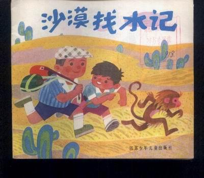 80年代儿童书:沙漠找水记(内彩色儿童画)