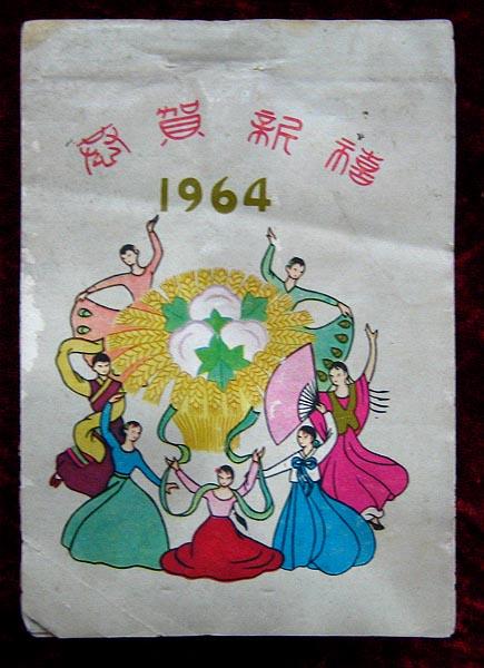 1964年日历本,历书【北京紫云轩】图片
