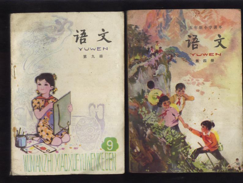 好品80年代小学语文课本6册