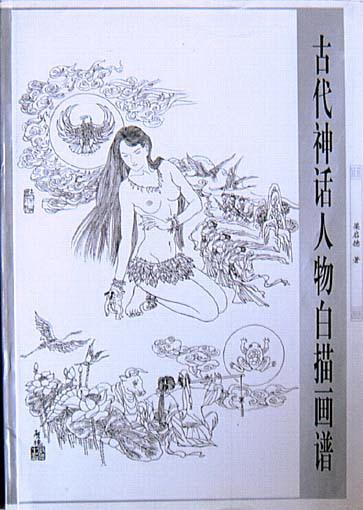 古代神话人物白描-梁启德
