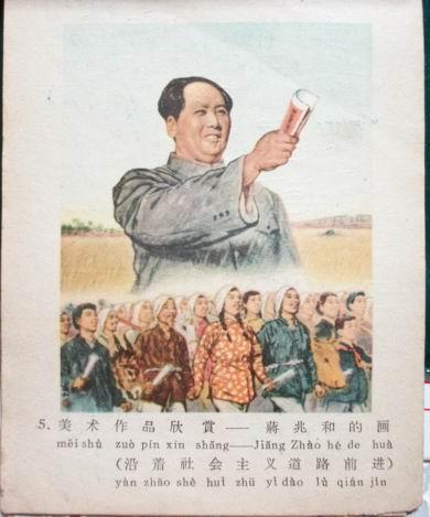 59年——小学图画画帖(五年级用)——欣赏画漂亮